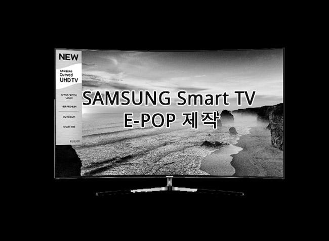 SAMSUNG Smart TV  2016년 ePOP 제작