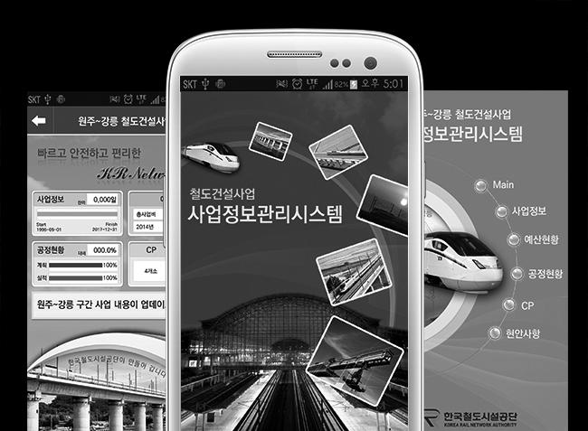 철도건설정보사업시스템