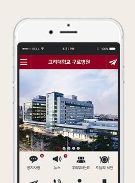 고려대학교 구로병원