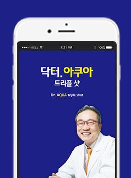 닥터 아쿠아 트리플 샷 APP