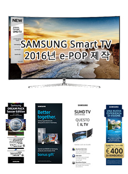 SAMSUNG Smart TV  2016년 e-POP 제작
